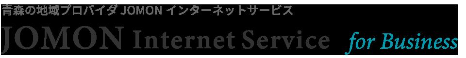 青森の地域プロバイダ JOMONインターネットサービス 法人のお客様